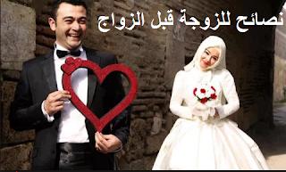 نصائح للزوجة قبل الزواج