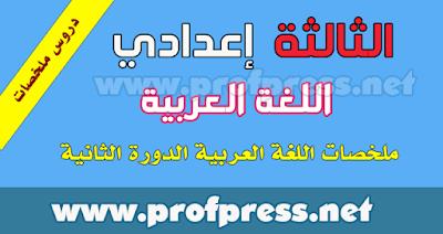 ملخصات اللغة العربية الدورة الثانية خاصة بتلاميذ الثالثة إعدادي