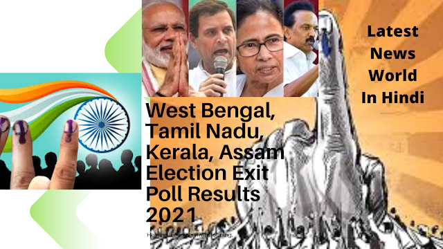 Results of the exit poll in Assembly elections in West Bengal, Tamil Nadu, Kerala, Assam 2021 Live Updates: