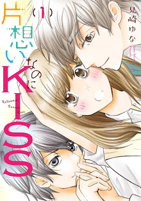 [Manga] 片想いなのにKISS 第01巻 [Kataomoi Nanoni kiss Vol 01]
