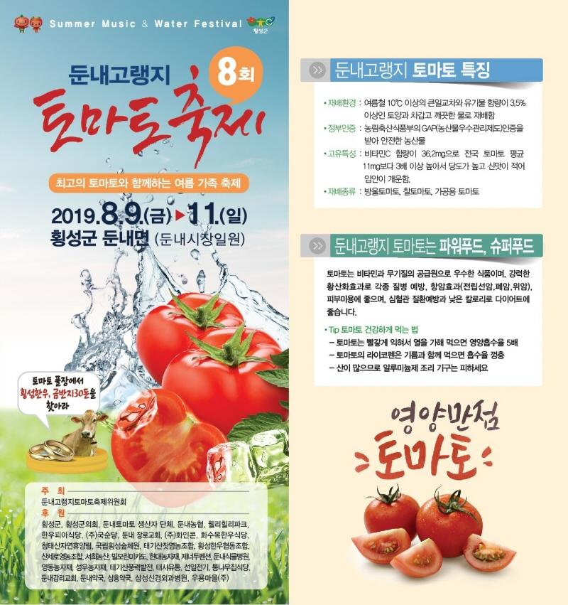 토마토와 함께하는 '2019 둔내고랭지토마토축제' 8월9일 개최