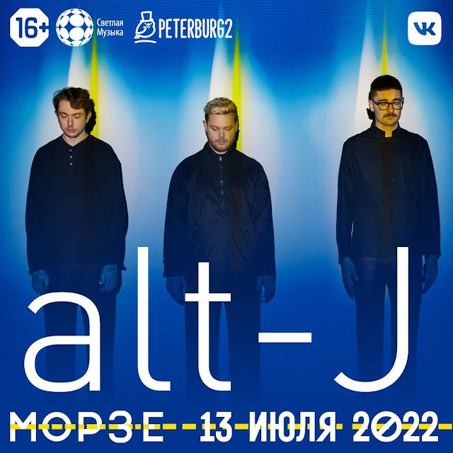 alt-J в клубе Морзе