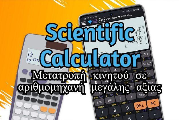 Scientific Calculator 991 300 - Η απόλυτη δωρεάν επιστημονική αριθμομηχανή