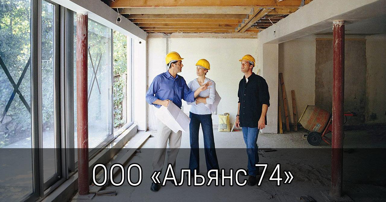 ООО «Альянс74», г. Челябинск