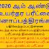 2020 உயர்தர பரீட்சை வினாத்தாள்கள்