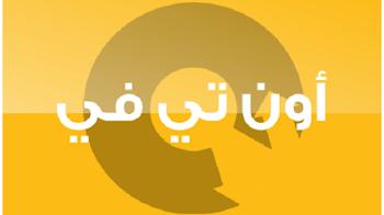 تردد قناة أون تي في ON TV الجديد