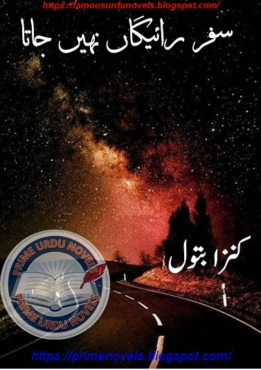 Safar raigan nahe jata novel by Kinza Batool Episode 1 pdf
