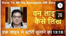 How to write one liner synopsis सिनोप्सिस कैसे लिखते है