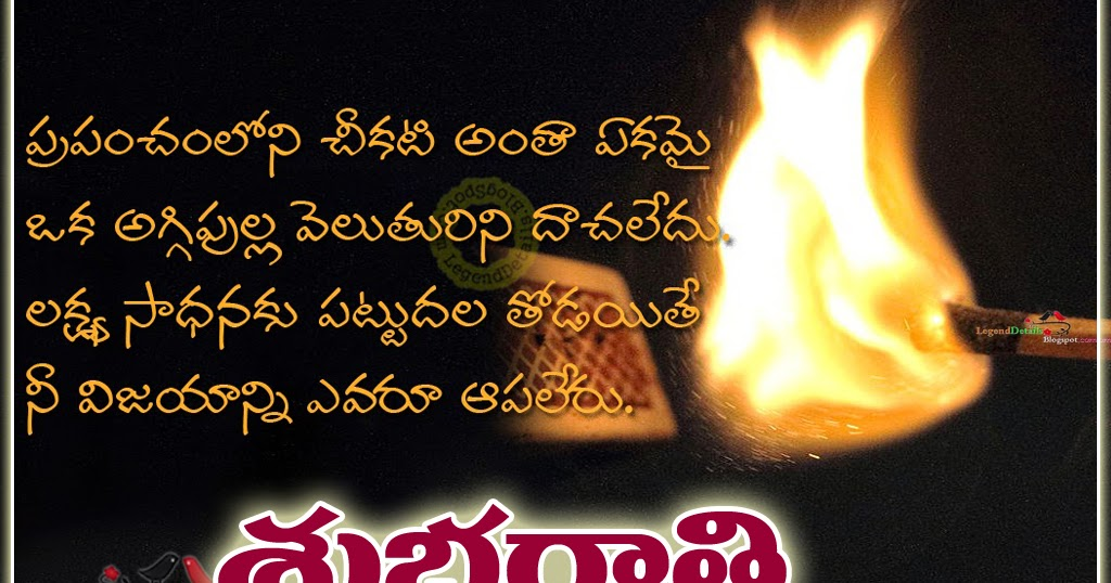 beautiful telugu good night wishes with inspirational