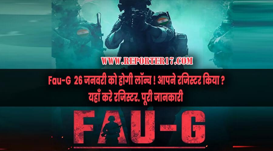 get faug registration link 2021