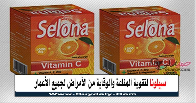 سيلونا لتقوية المناعة فيتامين سي 1000 Selona Vitamin C ضد فيروس كورونا للبشرة والوقاية من الأمراض السعر في 2021