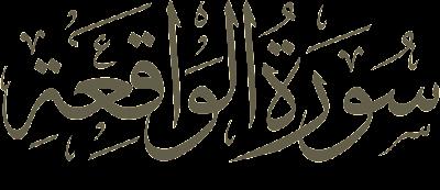 Bacaan Arab Al Quran Surat Al Waqiah dan Artinya dalam Indonesia dan Inggris