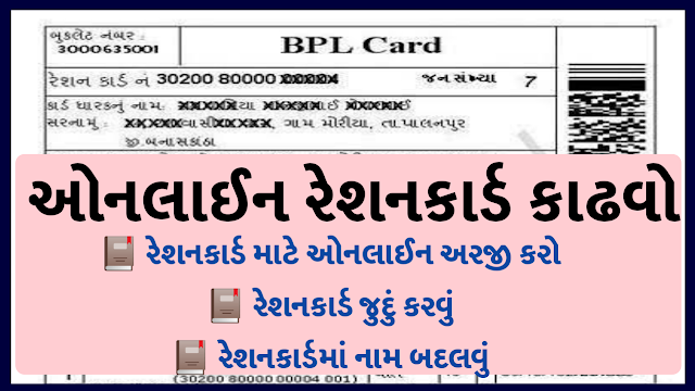Online Application for New Ration Card @digital gujarat gov.in