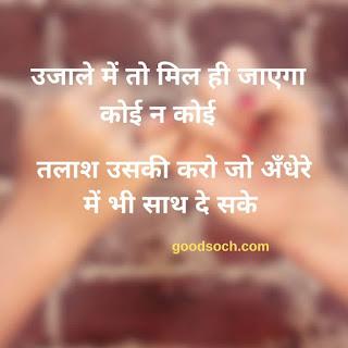 suvichar whatsapp status in hindi