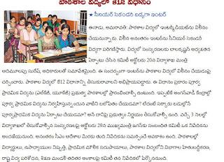 Method K12 in School Education Andhra Pradesh 2019-20