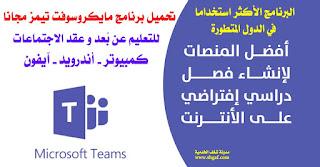 تنزيل مايكروسوفت تيمز للكمبيوتر ,تحميل microsoft teams اندرويد ,برنامج مايكروسوفت تيمز للطلاب ,تحميل برنامج مايكروسوفت تيمز احدث اصدار ,طريقه تنزيل Microsoft Teams مجاناً,ملفات تعليميه مايكروسوفت تيمز PDF.