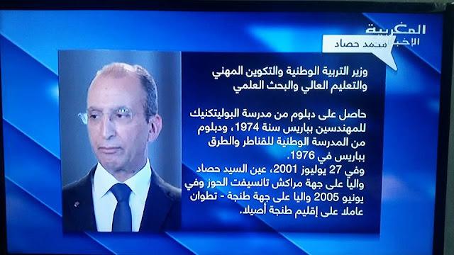 آراء النقابات تجاه تعيين حصاد على رأس وزارة التربية والتعليم