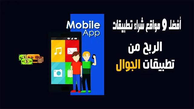 أفضل 9 مواقع شراء تطبيقات الجوال والربح منها buy mobile app
