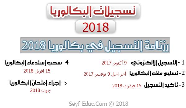 رزنامة تسجيلات شهادة البكالوريا 2018