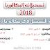 رزنامة تسجيلات البكالوريا 2018