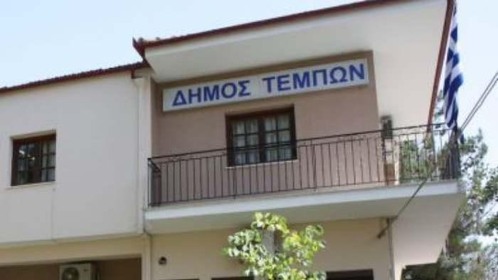 Ακυρώνονται όλες οι αποκριάτικες εκδηλώσεις και στο Δήμο Τεμπών