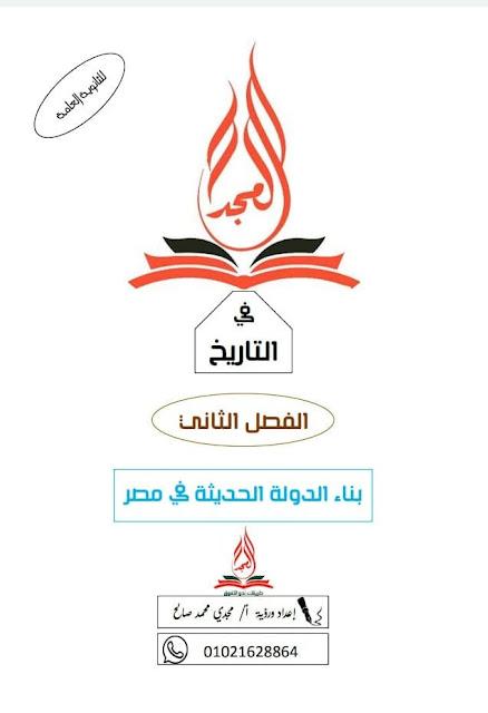 تحميل ملزمة المجد فى التاريخ (الفصل الثاني) pdf للصف الثالث الثانوى 2021 إعداد الأستاذ /مجدى محمد صالح