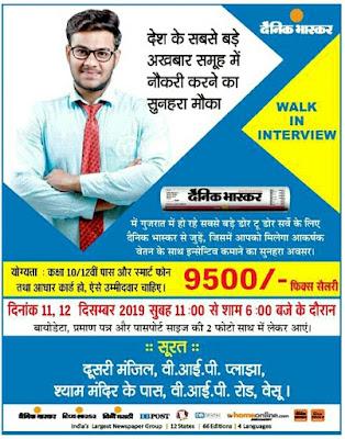 Dainik Bhaskar job, Dainik Bhaskar jobs 2019, Dainik Bhaskar Surat Vacancy 2019, Dainik Bhaskar Recruitment 2019, dainik bhaskar jobs today, dainik bhaskar recruitment 2019, dainik bhaskar job classified,