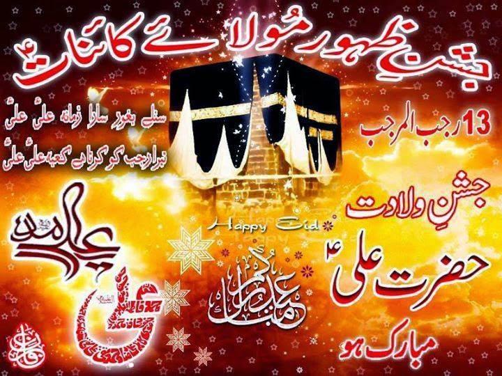 13-Rajab-Wiladat-Mubarak-Imam-Ali-As