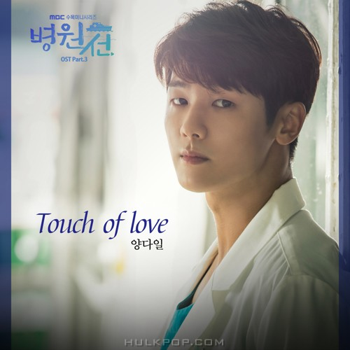 Yang Da Il – Hospital Ship OST Part.3
