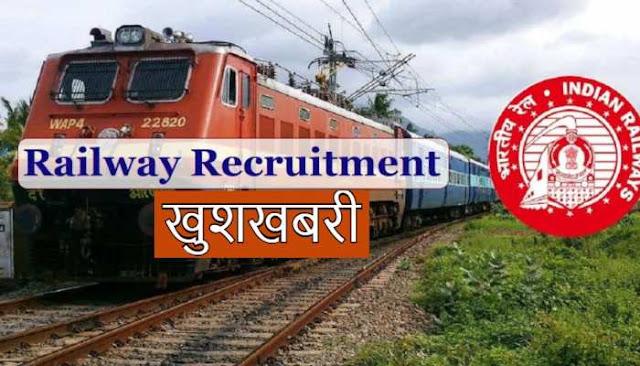 12वीं पास के लिए खुशखबरी, रेलवे में निकली भर्ती, यहां से करें अप्लाई