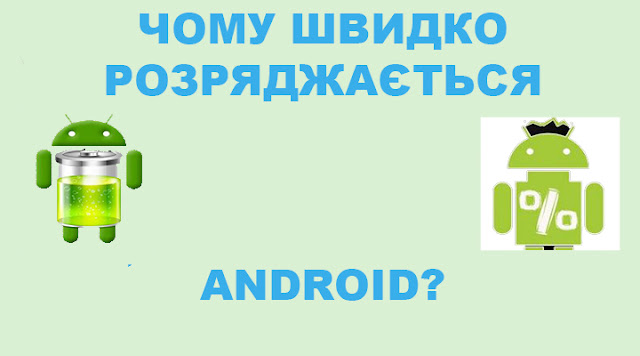 Чому швидко розряджається Android?