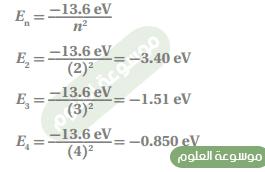 احسب طاقة المستويات التالية لذرة الهيدروجين : الثاني  والثالث  والرابع
