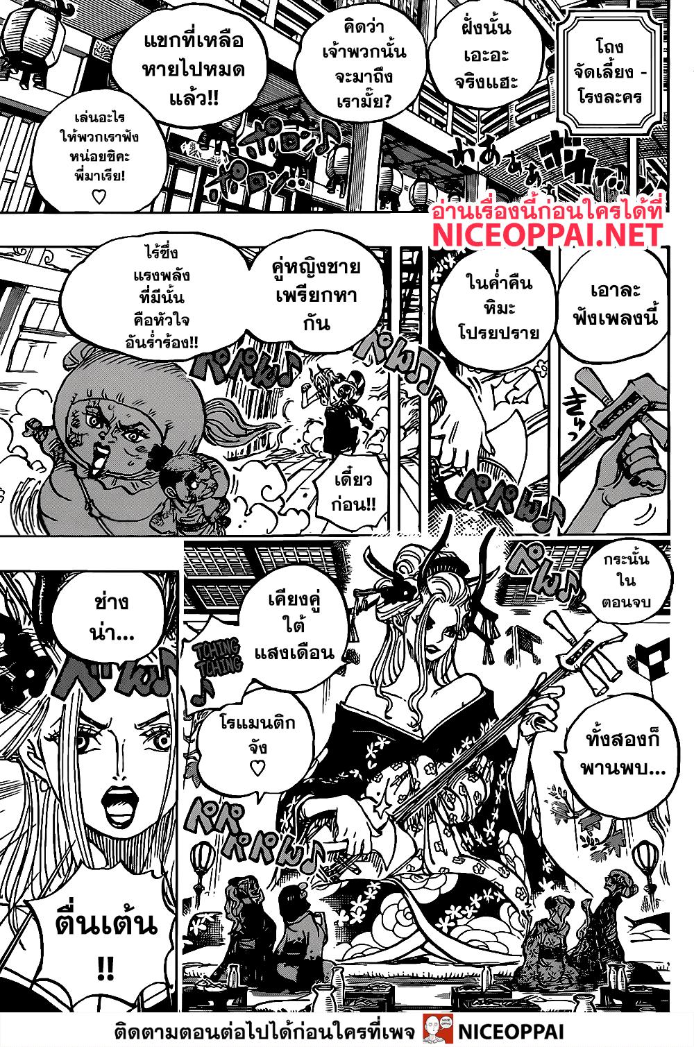 อ่านการ์ตูน One Piece ตอนที่ 992 หน้าที่ 5