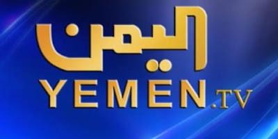 تردد قناة اليمن الشرعية Channel-Frequency YemenTV