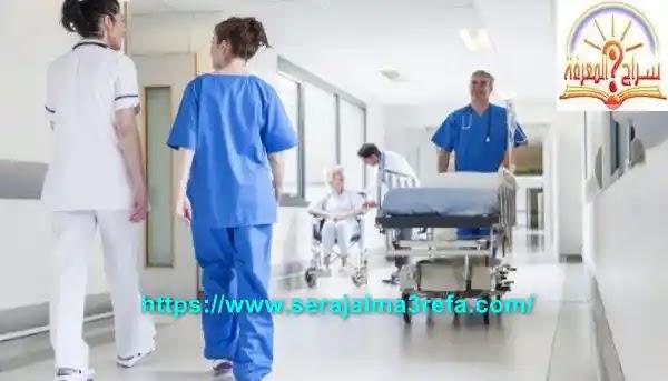السجلات الهاتفية للمستشفيات