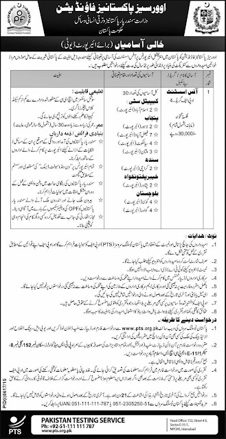 Office Assistant Jobs in OPF for Airports of Pakistan