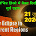 Solar Eclipse 2020: Watch Surya Grahan Live Online