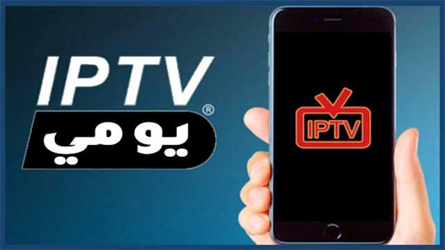 أفضل موقع IPTV متجدد بشكل يومي 2021 مجاناً