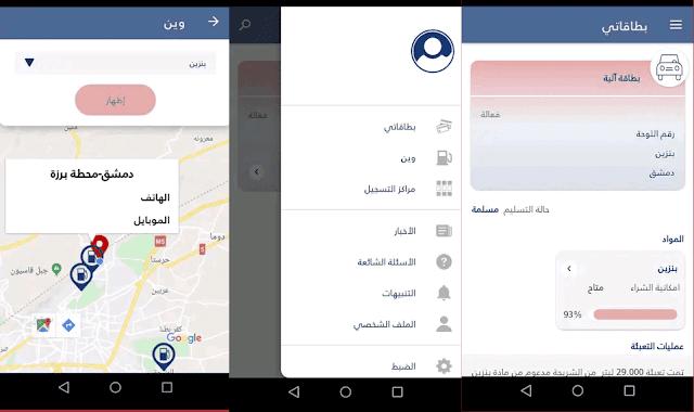 تحميل تطبيق وين - Way-in لأدارة خدمة البطاقات الألكترونية