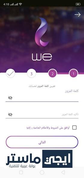 تسجيل حساب في تطبيق My WE