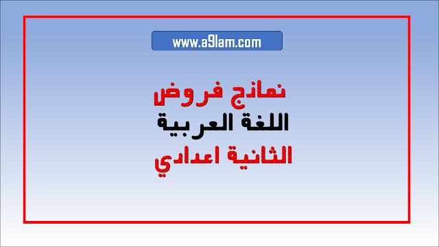 نماذج فروض اللغة العربية الثانية اعدادي الدورة الاولى و الدورة الثانية