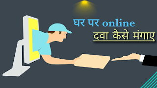 Online dawa kaise mangaye   Best medicine delivery apps in india