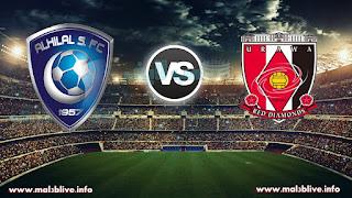مشاهدة مباراة الهلال واوراوا ريد دياموندز بتاريخ 25-11-2017 نهائي دوري ابطال اسيا