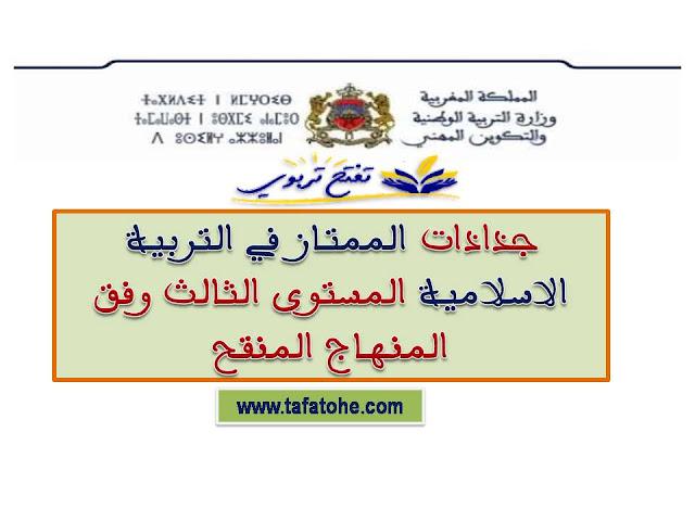 جذاذات الممتاز في التربية الاسلامية المستوى الثالث وفق المنهاج المنقح