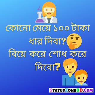 bangla funny sms, bangla funny status, funny images, facebook funny status bangla, funny facebook quotes, funny facebook status lines, funny facebook status 2019, funny status for facebook that everyone will like, clever facebook status, daily funny status, status zone bd funny status, Bangla Best Funny Status, funny status bangla, funny whatsapp status message