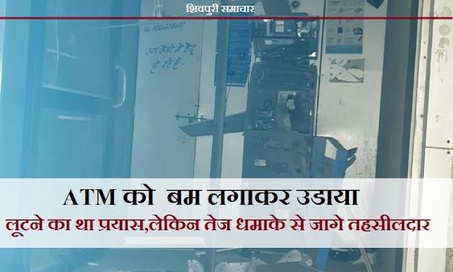 ATM को बम लगाकर उड़ाया: लूटने का था प्रयास, लेकिन तेज धमाके से जागे तहसीलदार - PICHHORE NEWS