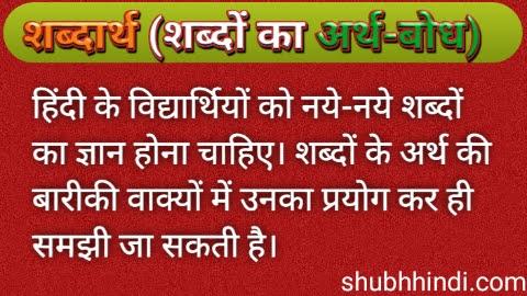 शब्दार्थ (शब्दों का अर्थ-बोध) - hindi grammar