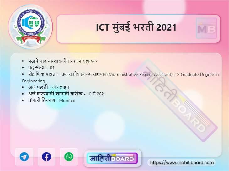 ICT Mumbai Bharti 2021