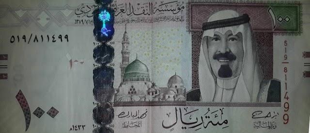 مصر : اسعار صرف الريال والدينار مقابل الجنية المصري
