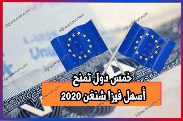 5 دول تمنح أسهل فيزا شنغن 2020